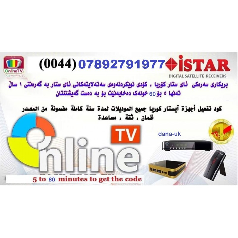 iStar Korea Zeed 4 ONLINE TV with 12 Months free